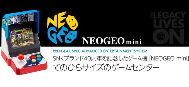 「NEOGEO mini」の発売日が2018年7月24日(火)に決定!Amazonで予約開始!