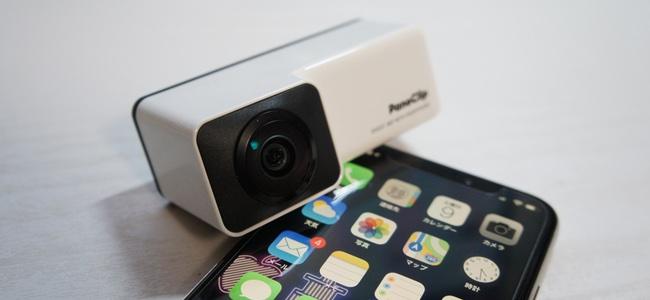 被せるだけでiPhoneが360度全方位カメラに!「PanoClip」レビュー