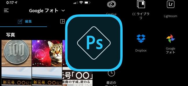 「Photoshop Express」がアップデートでGoogle フォトから画像の読み込みが可能に