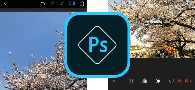 「Photoshop Express」がアップデートで編集した画像をiPhone標準の写真アプリから戻せるように
