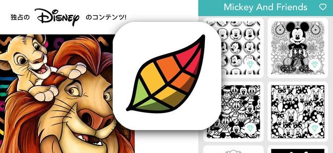 大人のための塗り絵アプリ「Pigment」にディズニー公式イラストが追加