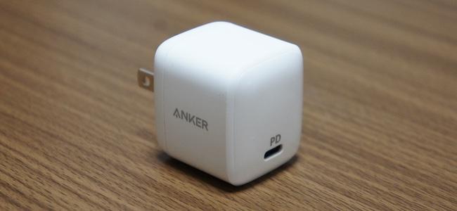 このサイズで超パワフル!Ankerが次世代パワー半導体素材GaN(窒化ガリウム)を採用したUSB急速充電器「Anker PowerPort Atom PD 1」を発売開始!