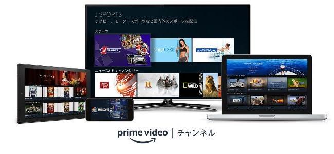 Amazonプライム・ビデオにさらに専門分野の有料チャンネルを追加できる「Amazon Prime Videoチャンネル」がサービス開始