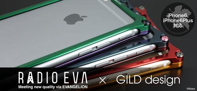 ギルドデザインのiPhone 6 / 6 Plus用バンパーにエヴァコラボが登場!イヤホンジャックカバーの第二弾も同時発売