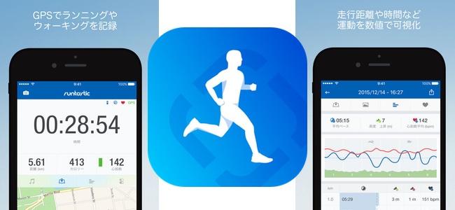 「Runtastic」がアップデートでApple Watch Series 3のセルラー通信に対応でiPhone無しでトレーニングの測定・記録が可能に