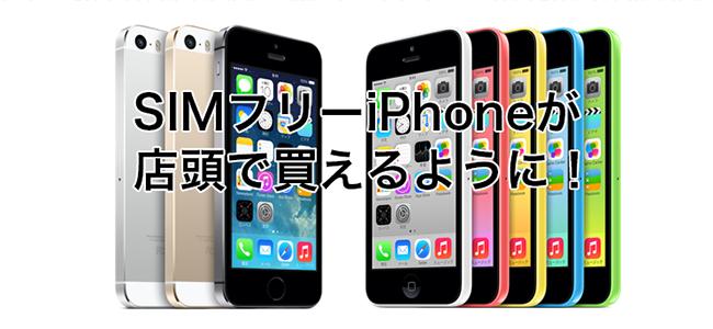ついに店頭購入が可能に!Apple StoreでSIMフリーiPhone 5s/5cの販売が開始