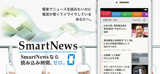 iPhoneでの情報収集の真骨頂!『SmartNews』で誰よりも素早くニュースを読もう!