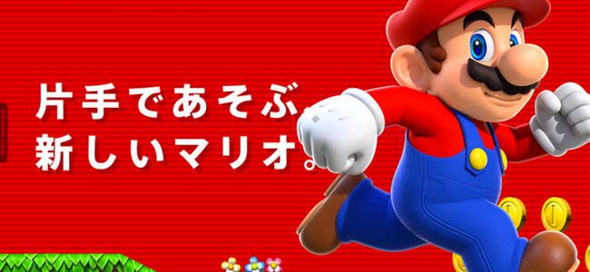 遂にiPhoneにスーパーマリオが来るぞ!!「SUPER MARIO RUN」が12月配信予定!リリース時の通知を設定しよう!