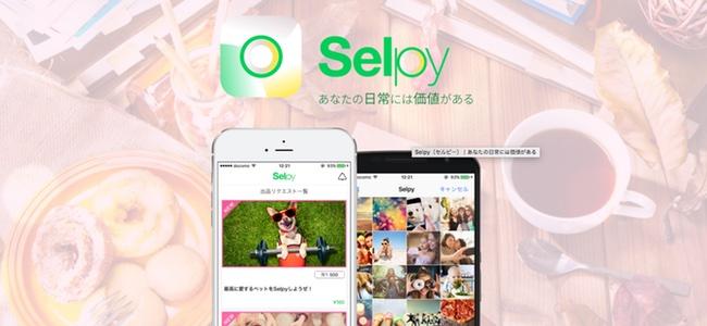 テーマに沿って募集されている写真を撮って出品・販売することができる「Selpy」レビュー