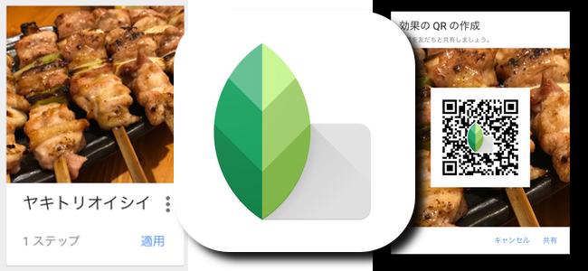 画像加工アプリ「Snapseed」がアップデート。使った加工の組み合わせをQRコードで共有や保存して再利用できる機能が追加