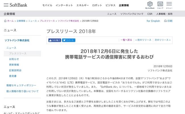 Softbank_01