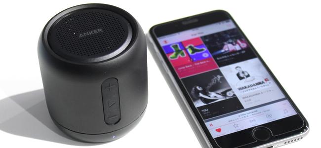最高にコンパクトだけどパワフルなサウンド!15時間の電池持ちやラジオも魅力の「Anker SoundCore mini」発売開始!