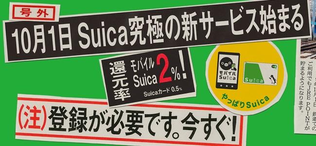 10月からSuicaで鉄道利用でもポイント還元が開始!モバイルSuicaならカードと比べて4倍還元!
