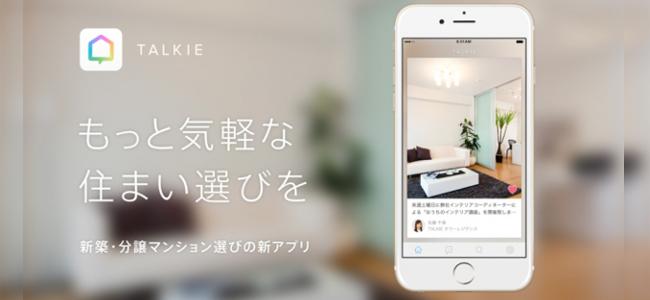 新築・分譲マンションをお探しなら「TALKIE」でオシャレに検索検索ぅ![PR]