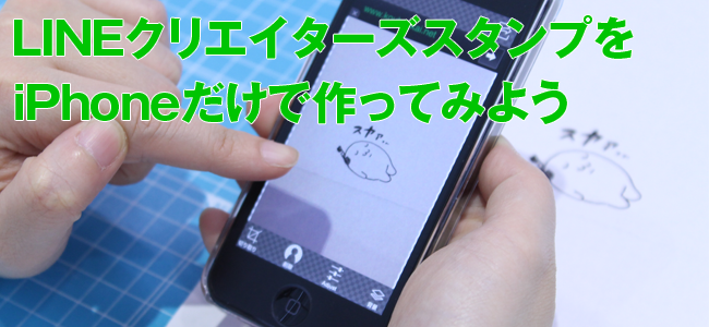 目指せスタンプクリエイター!LINEスタンプをiPhoneだけで作ってみよう!