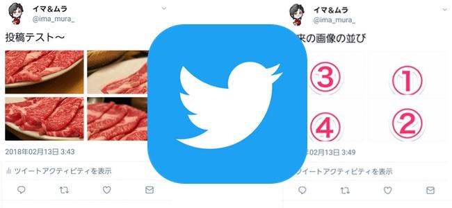【追記】要注意!Twitterに画像を複数枚投稿すると順番が狂って表示される現象が発生中