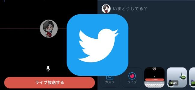 Twitter公式アプリが音声のみのライブ放送ができる機能を追加。ライブ放送関連の機能を強化