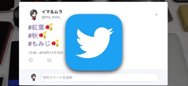 Twitterにハッシュタグに「紅葉」や「秋」と付けると絵文字が表示されるように。11月30日までの期間限定
