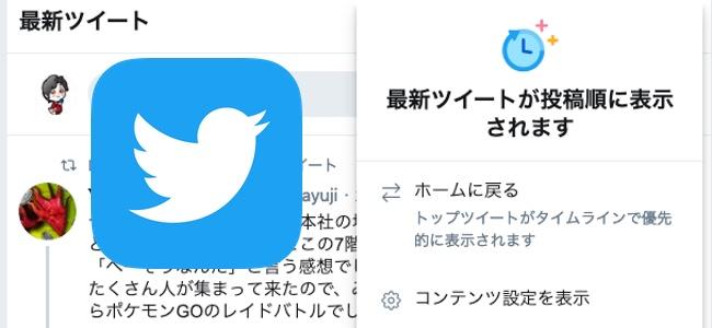 TwitterがWebブラウザ版でもタイムラインの表示順を時系列に切り替えられるボタンを追加