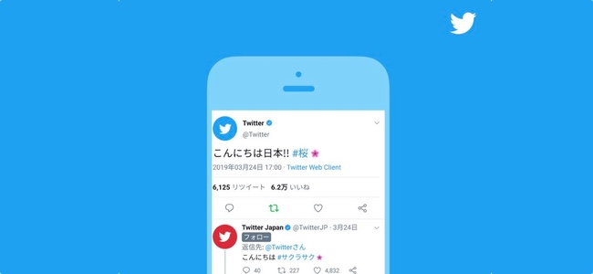 Twitter、ツイートに対して返信した相手が会話を開始したアカウントなのか、フォローしているアカウントなのかなど各種ラベルを付けるテストを開始