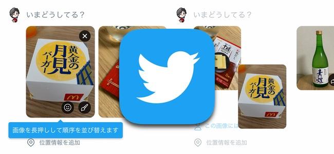 Twitter公式アプリで、投稿作成中に画像の順番を入れ替えられるように