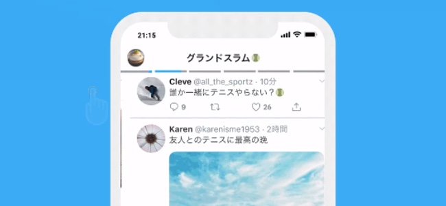 Twitter公式アプリ、メイン画面の横スワイプで複数リストの切り替えが可能に