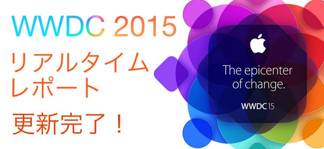 【更新完了!】WWDC 2015リアルタイムレポート!