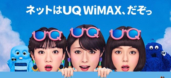 WiMAXがサービスの提供終了へ。2018年9月30日で新規加入を終了しWiMAX 2+の移行を推進