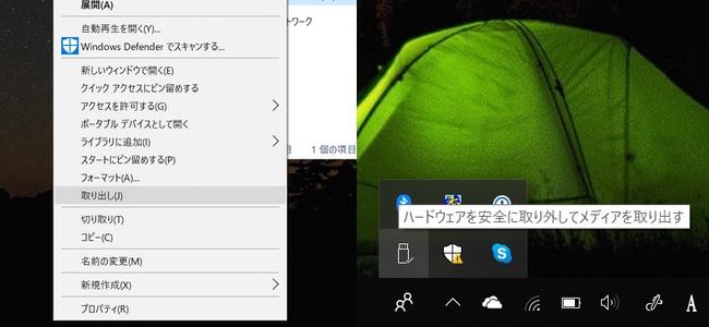 Windows、最新バージョンでUSBメモリなど外部記録メディアを取り出し操作せずに引っこ抜いてOKに
