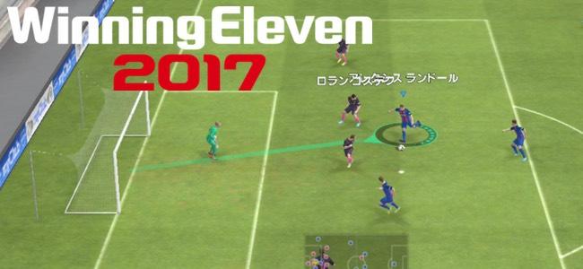 これは文句なしのウイイレ。本物のサッカーアクションがスマホのタッチ操作でも完璧に遊べる「Winning Eleven 2017」
