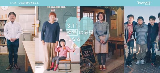 Yahoo! JAPANで「3.11」と検索すると東日本大震災被災地に1人につき10円の寄付が行われる企画が実施中