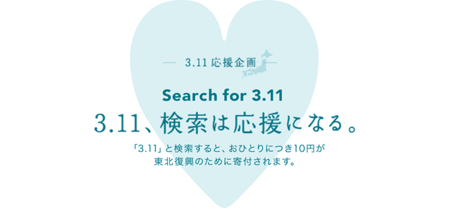 検索から始まる復興応援。Yahoo! JAPANが「3.11」と検索すると一人につき10円を東北復興に寄付する企画を実施中