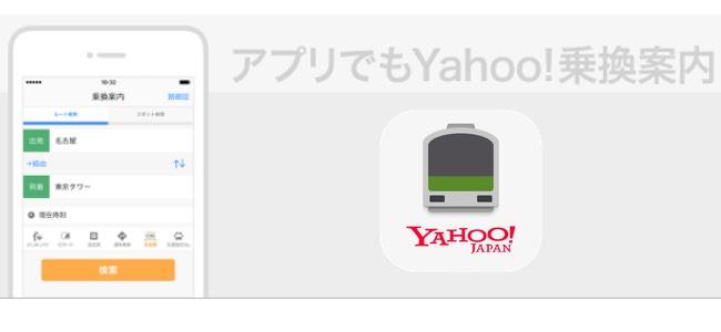 「Yahoo!乗換案内」がアップデート。検索結果の相互乗り入れ路線で区間別の色分け表示に対応