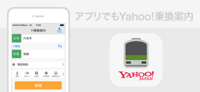 駅じゃなくても場所からルートが分かる!ホーム番号や位置まで分かる最強乗換アプリ「Yahoo!乗換案内」