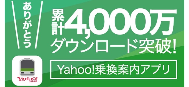 「Yahoo!乗換案内」アプリが累計4000万ダウンロードを突破