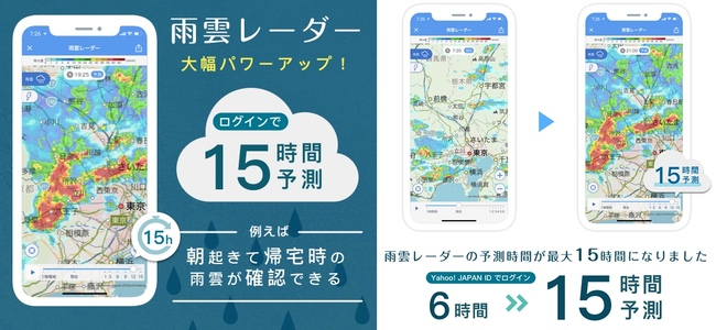 「Yahoo!天気」アプリが雨雲レーダーの予想時間を6時間から15時間に拡大。朝確認して帰宅時間に傘が必要がどうかわかるように