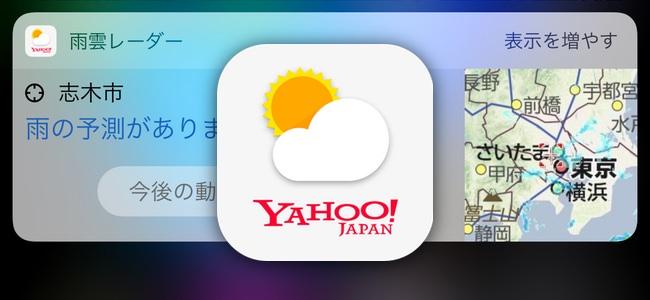 「Yahoo!天気」アプリがアップデートで「雨雲レーダー」ウィジェットを追加!いつでもリアルタイムの雨雲の様子が確認できる様に