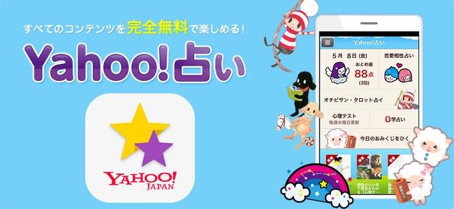 毎日どころじゃない!時間別の運勢まで分かる占いアプリ「Yahoo!占い」[PR]