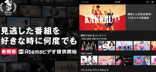 AbemaTVで好きな時に番組をいつでも見れる「Abemaビデオ」開始。リアルタイムのテレビ番組スタイルにプラスして提供
