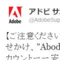 Adobeとは一切無関係!Abode(アボデ)からの迷惑メールにご注意を!