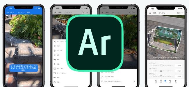 Adobeがユーザーが簡単にARデザインを作成できる「Adobe Aero」をリリース