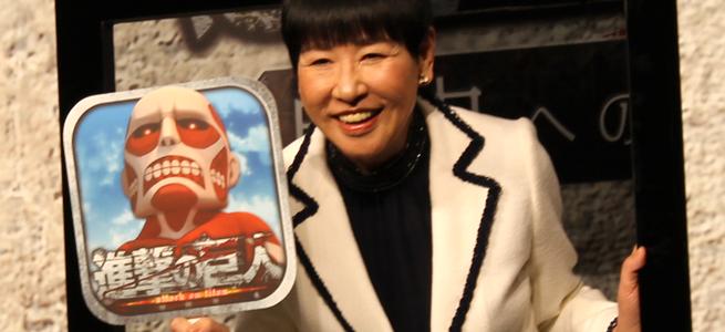 「進撃の巨人」×「和田アキ子」のコラボが実現!衝撃のアプリCM発表会に潜入してきた!