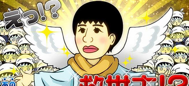 和田アキ子がコンパスやちんあなごになって宇宙を救うタワーディフェンス「アッコの宇宙大戦争」