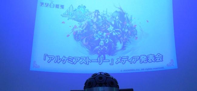 """VR対応どころか赤青メガネのアナグリフまで対応。一人からちゃんと楽しめるMMO""""J""""RPG「アルケミアストーリー」業界初?プラネタリウムで行われたプレス発表会レポート"""