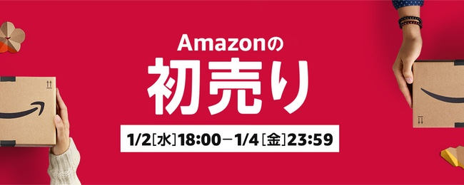 Amazonで今年最初のセールとなる初売りが開始!1月4日23時59分までの54時間限定で、中身が見える福袋の販売も