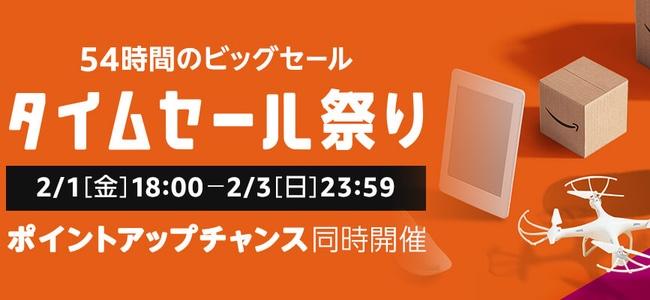 Amazonタイムセール祭りが2月1日18時から開始!54時間限定の2月3日23時59分まで!