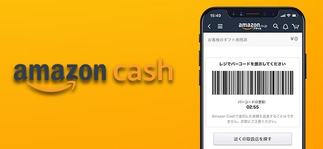 店頭レジのバーコード決済でAmazonのギフト券残高を追加できる「Amazon Cash」が開始。初回残高追加で500円クーポンが貰えるキャンペーンも実施