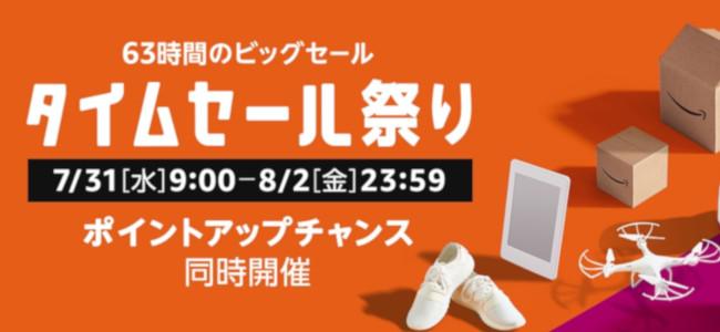 Amazonタイムセール祭りが開始!3日間の63時間!8月2日(金)23時59分までの3日間の63時間!