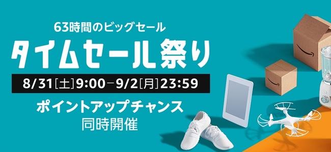 次回Amazonタイムセール祭りが発表!8月31日(土)朝9時から開始で3日間にわたる63時間!