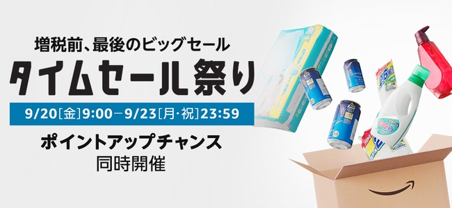増税前最後のAmazonタイムセール祭りが開始!9月23日(月)23時59分までの4日間の87時間!